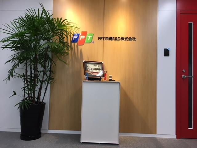FPT沖縄R&D株式会社」の紹介   I...