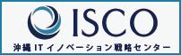 沖縄ITイノベーション戦略センター