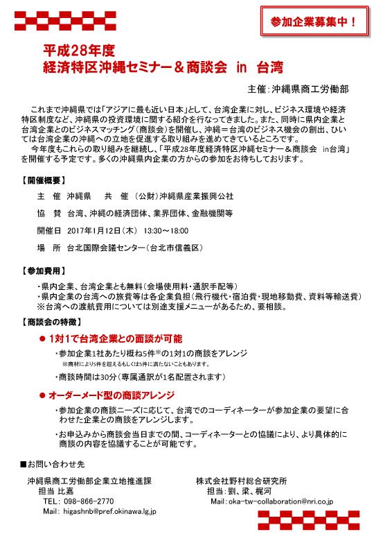 平成28年度 経済特区沖縄セミナー&商談会 in 台湾 1