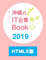 IT企業Book HTML5版