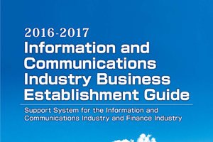 2016-2017 Information and Communications Industry Business Establishment Guide