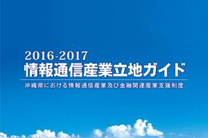 2016-2017 情報通信産業立地ガイド