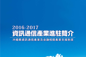 2016-2017 資訊通信產業進駐簡介