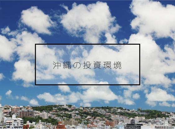 沖縄の投資環境