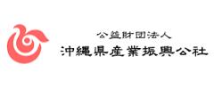 公益社団法人沖縄県産業振興公社